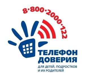 telefon_doveriya (1)