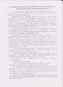 Разъяснение №442-ФЗ