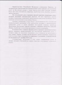 Разъяснение Федерального закона №442-ФЗ