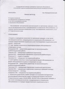 Приказ о создании комиссии