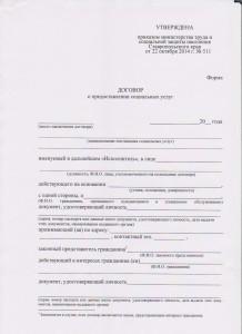 Форма договора об оказании услуг