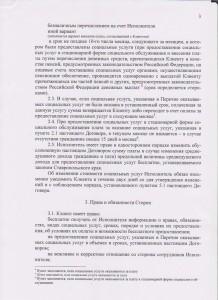Договор об оказании услуг